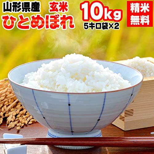 山形県産 ひとめぼれ 令和元年度産 (送料込) (玄米 10kg(5kg×2袋), 無洗米に精米する。)