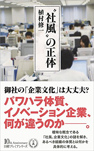 """""""社風""""の正体 日経プレミアシリーズの詳細を見る"""