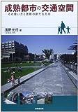 成熟都市の交通空間―その使い方と更新の新たな方向