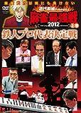 近代麻雀presents 麻雀最強戦2012 鉄人プロ代表決定戦/上巻[DVD]