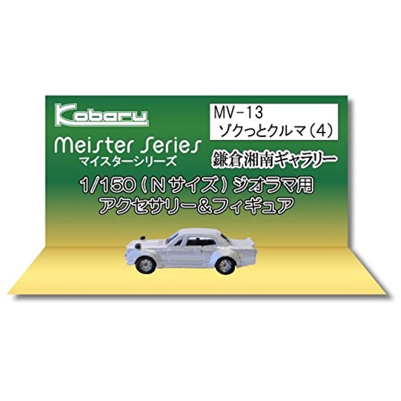 ■ KOBARU/こばる [MV-13] ゾクっとクルマ(4) Nスケールジオラマ用