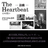 The Heartbeat ―鼓動― 心の想い