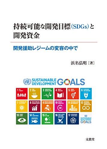 持続可能な開発目標(SDGs)と開発資金