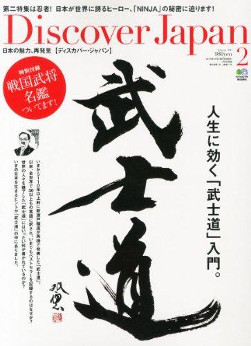 Discover Japan (ディスカバー・ジャパン) 2013年 02月号 [雑誌]の詳細を見る