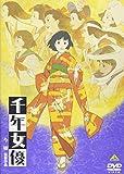 千年女優 [DVD]