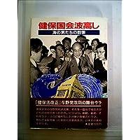 Amazon.co.jp: 有馬 元治: 本