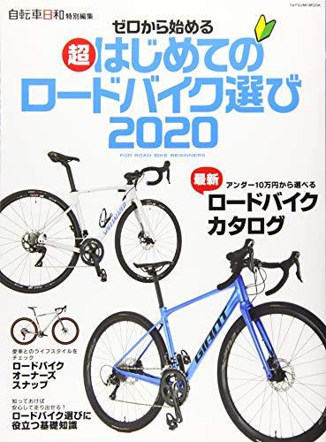 ゼロから始める超はじめてのロードバイク選び2020 (タツミムック