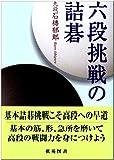 六段挑戦の詰碁 (棋苑囲碁ブックス)