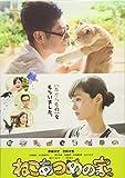 ねこあつめの家 ニャンダフル版[DVD]