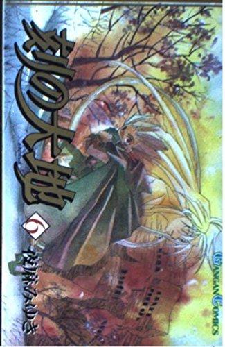 刻の大地 6 (ガンガンコミックス)の詳細を見る
