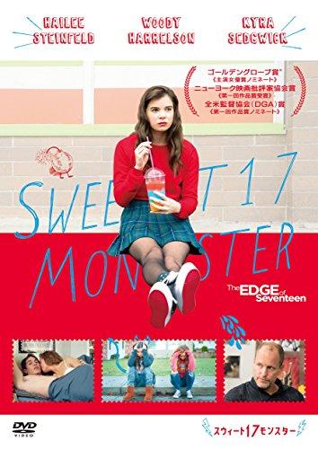 スウィート17モンスター[DVD]