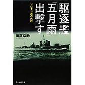 駆逐艦「五月雨」出撃す―ソロモン海の火柱 (光人社NF文庫)