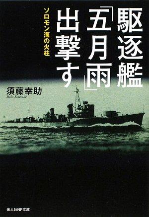 駆逐艦「五月雨」出撃す―ソロモン海の火柱 (光人社NF文庫)の詳細を見る