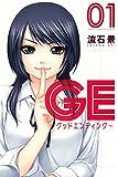 ★【100%ポイント還元】【Kindle本】GE~グッドエンディング~(1) (週刊少年マガジンコミックス)が特価!