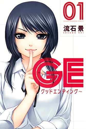 [流石景]のGE~グッドエンディング~(1) (週刊少年マガジンコミックス)