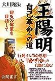 王陽明 自己革命への道 回天の偉業を目指して 公開霊言シリーズ