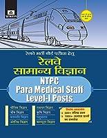 Railway Samanya Vigyan [Paperback] Mahesh Bansal