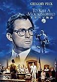 アラバマ物語[DVD]