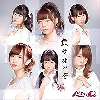 負けないぞ(CD ONLY C ver.)