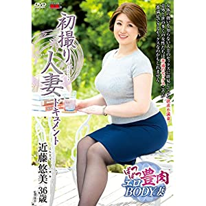 初撮り人妻ドキュメント 近藤悠美 センタービレッジ [DVD]