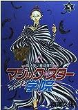 魔法使い養成専門マジック・スター学院 5 (ガンガンファンタジーコミックス)