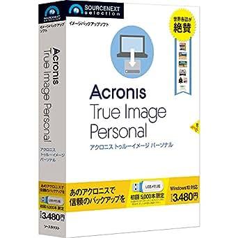 簡単バックアップ「Acronis True Image Personal」 …