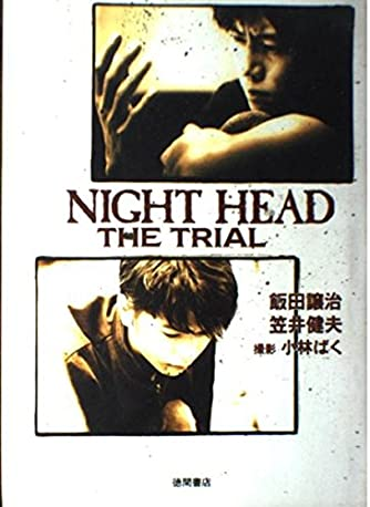 NIGHT HEAD―THE TRIAL