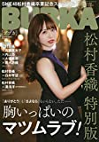 BUBKA SKE48 松村香織ver. (白夜ムック604)