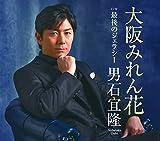 最後のジェラシー  男石宜隆(おいし のぶたか)