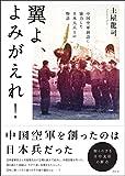 翼よ、よみがえれ!   中国空軍創設に協力した日本人兵士の物語