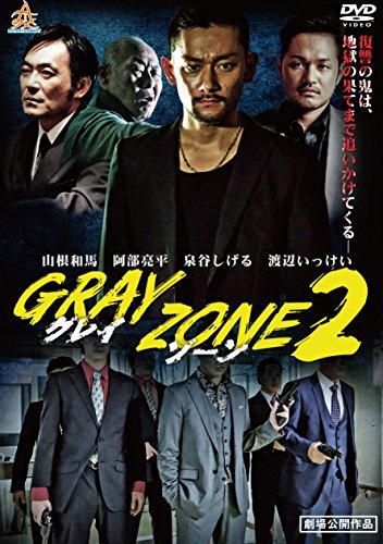 GRAY ZONE2[DVD]
