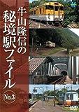 牛山隆信の秘境駅ファイル No.3 [DVD]