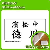 マジックテープ付きバドミントンゼッケン(W30cm×H15cm) 文字カラー 緑 書体 丸ゴシック体