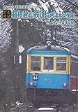 【前面展望】箱根登山鉄道 さよならモハ110号 箱根湯本⇔強羅 往復[DVD]