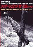 メッサーシュミット Bf 109 (パート2) (世界の傑作機 No. 109) 画像