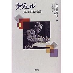 マニュエル・ロザンタール著『ラヴェル—その素顔と音楽論』のAmazonの商品頁を開く