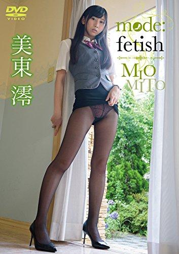 mode:fetish 美東澪 [DVD]
