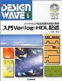 入門 Verilog‐HDL記述―ハードウェア記述言語の速習&実践 (デザインウェーブ・ブックス)