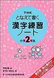 漢字練習ノート―下村式となえて書く (小学2年生)