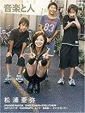 音楽と人 2007年 01月号 [雑誌]