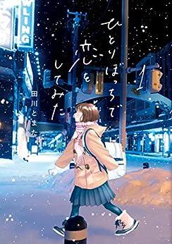 [田川とまた]のひとりぼっちで恋をしてみた(1) (ヤングマガジンコミックス)