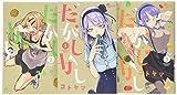 だがしかし コミック 1-3巻セット (少年サンデーコミックス)