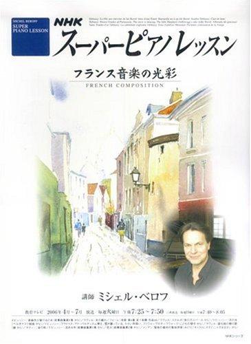 NHKスーパーピアノレッスン―フランス音楽の光彩 (NHKシリーズ)