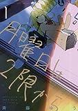月曜日は2限から(1) (ゲッサン少年サンデーコミックス)