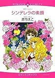 シンデレラの素顔 (ハーレクインコミックス)