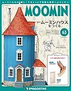 ムーミンハウスをつくる 63号 [分冊百科](パーツ・フィギュア付)