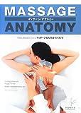 マッサージ・アナトミー―写真と解剖図でわかるマッサージの入門ガイドブック