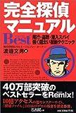 完全探偵マニュアルBest+—尾行・盗聴・潜入スパイ 強く図太い禁断テクニック