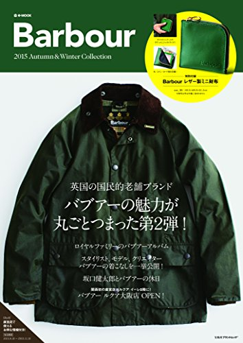 Barbour 2015 Autumn & Winter Collection (e-MOOK 宝島社ブランドムック)
