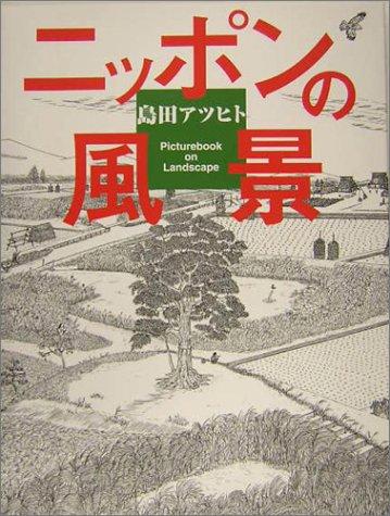 ニッポンの風景の詳細を見る